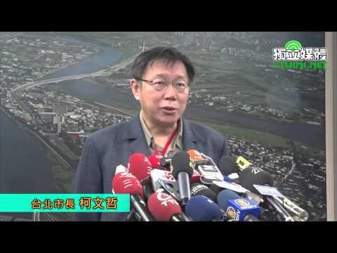 鴻海嗆停工 柯文哲:本市府不受威脅,要停就停!