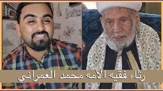 قصيدة رثاء في شيخنا وفقيدنا محمد بن إسماعيل العمراني ( مفتي اليمن )