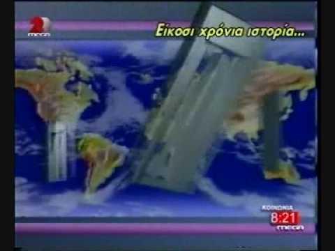 MEGA Channel | Δελτίο Ειδήσεων 1989