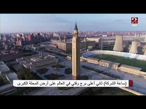 #صباحك_مصري | ساعة الشركة ثاني أقدم برج وقتي في العالم على أرض المحلة الكبرى