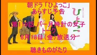 朝ドラ「ひよっこ」第119話 バー月時計の女子トーク 8月18日(金)放送...