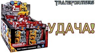 Распаковка пакетиков по фильмам Трансформеров | 3 СЕРИЯ