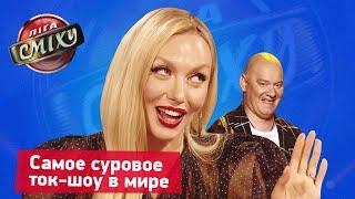 Полякова и Кошевой в неловкой ситуации Ветераны Космических Войск Лига Смеха