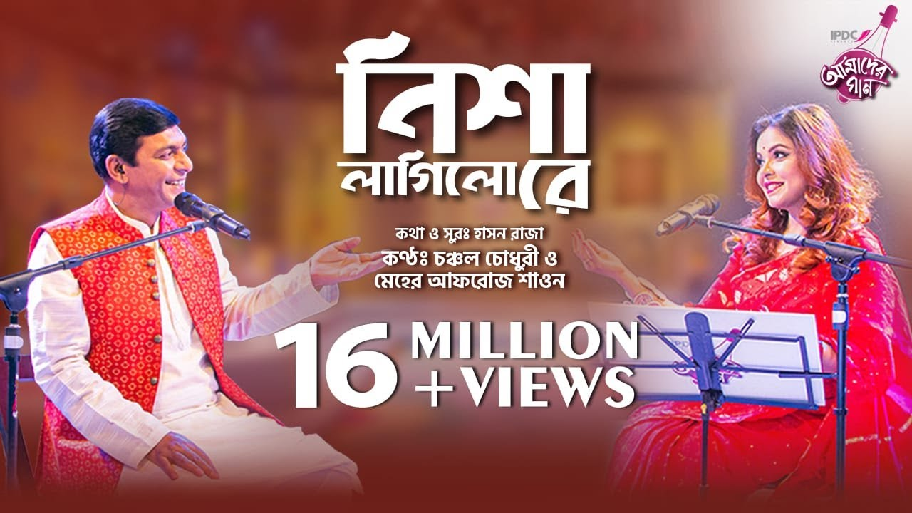 Nisha Lagilo Re || IPDC আমাদের গান || Chanchal Chowdhury & Meher Afroz Shaon