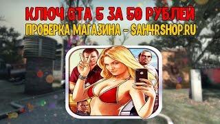 GTA 5 за 50 рублей  - Проверка магазина - sah4rshop.ru [3]