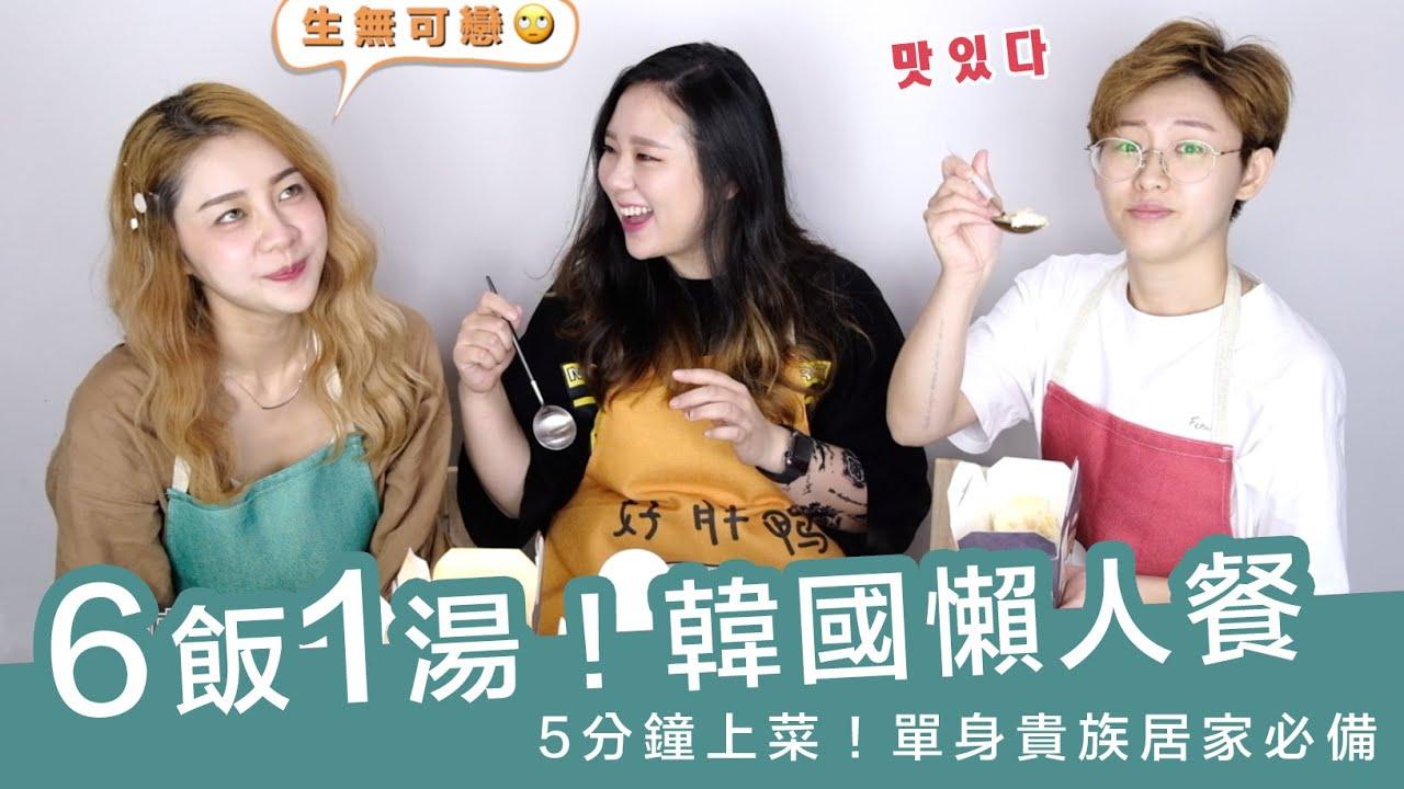 VIDEO 韓國料理6飯一湯!懶人也能吃到的道地韓國味~|AiNa 愛娜