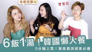 韓國料理6飯一湯!懶人也能吃到的道地韓國味~|AiNa 愛娜