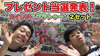 【当選発表】ニンテンドースイッチ スプラトゥーン2セット50名様【プレゼント企画】