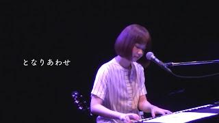 初音 - となりあわせ【ライブ映像】