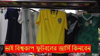 Cheap price বিশ্বকাপের jersey in BD | Buy Brazil, Argentina, Jersey shop  in Dhaka 2018 world cup