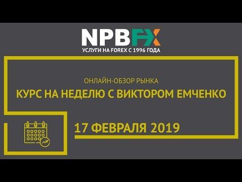 Курс на неделю с Виктором Емченко. 17 февраля 2019