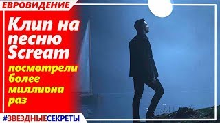 🔔 Клип Scream Сергея Лазарева для «Евровидения - 2019» посмотрели более миллиона раз