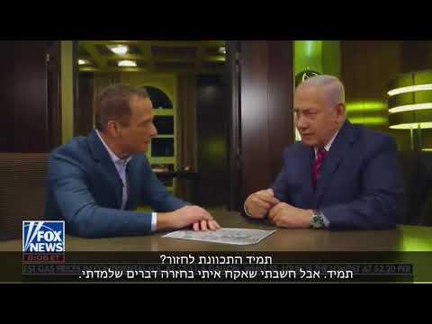 ראש הממשלה בנימין נתניהו בראיון אישי ומיוחד לפוקס ניוז