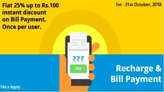 Facebook recharge 100rs discount on 400rs offer HDFC onChat with demo, 25% discount, October 2018