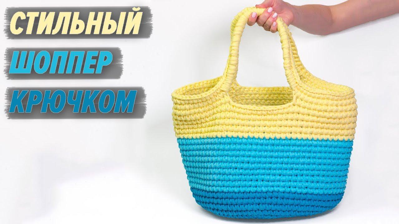мастер класс по вязанию сумки шоппер пляжной сумки Youtube