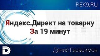 Яндекс Директ на товарку за 19 минут