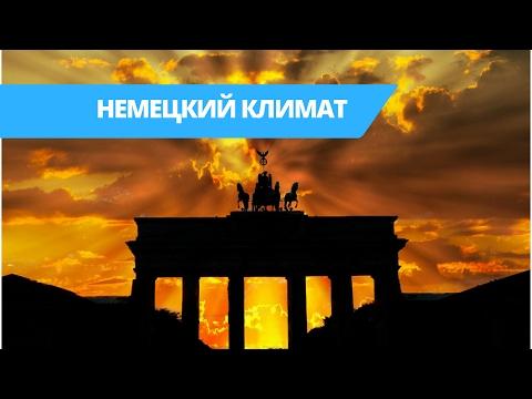 Вся правда о немецком климате | Погода в Германии