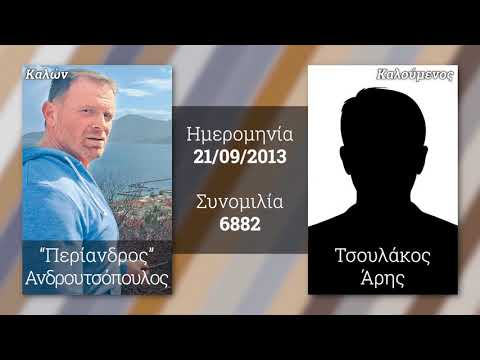 Δίκη Χ.Α., οι συνομιλίες: Α. Ανδρουτσόπουλος («Περίανδρος»)