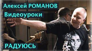 Алексей РОМАНОВ. Видеоуроки игры на гитаре. РАДУЮСЬ