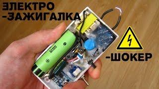Простой электрошокер своими руками
