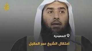 🇸🇦 السلطات السعودية تعتقل الداعية عمر المقبل بعد انتقاده هيئة الترفيه