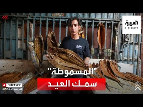 -المسموطة- وصفة سمك عراقية قديمة منذ مئات السنين  - نشر قبل 59 دقيقة