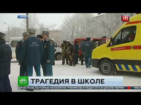 Резня в школе №127 г.Перми 15.01.18