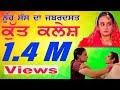 Latest Punjabi Comedy Movie   Kutt Kalesh   ਨਹੁੰ ਸੱਸ ਦਾ ਕੁੱਤ ਕਲੇਸ਼   New Punjabi Movies   Chakde Tune