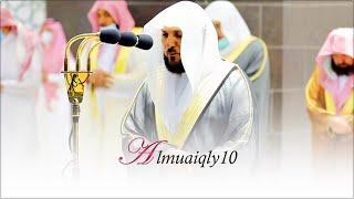 شاهد الشيخ د. ماهر المعيقلي يتألق في سماء التحبير بأداء روحاني خاشع من سـورة النساء | رمضان ١٤٤٢هـ