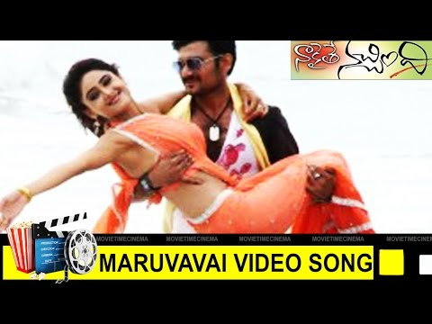 Maruvavai Video Song || Naakaithe Nachindi  Movie || Sri Balaji || MovieTimeCinema