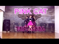 『PiNK CAT』踊ってみた【できゆり×ちあきん】