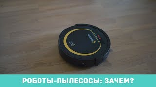 видео Робот пылесос