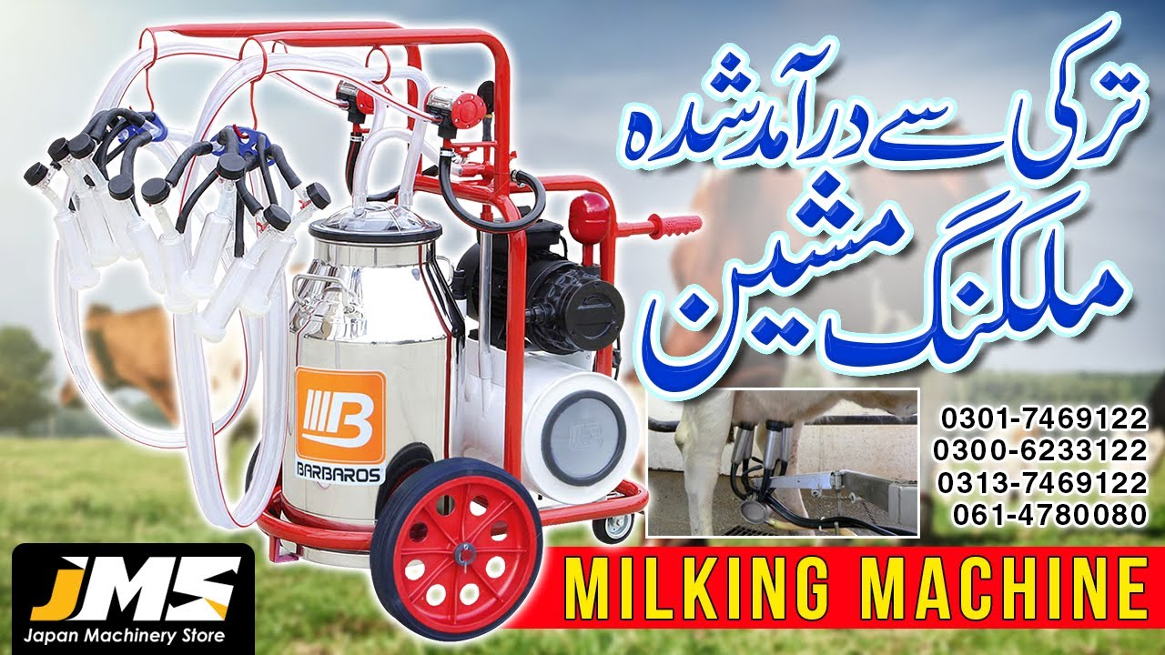 Repeat Milking Machine Pakistan - Doodh Nikalne Ki Machine