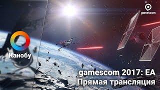 [Запись стрима] Прямая трансляция конференции Electronic Arts на Gamescom 2017 на русском