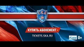 Абонементы на матчи СКА сезона 2018/19
