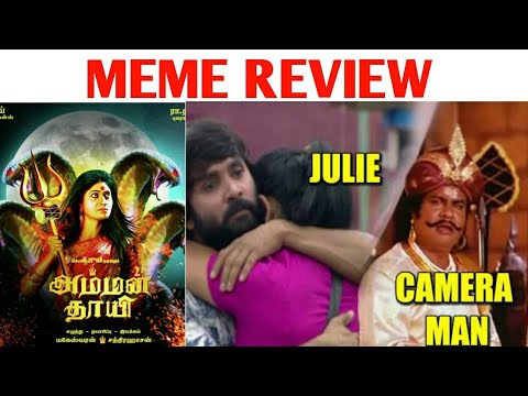 Amman Thayee MEME Review | Bigg Boss Julie Movie Troll