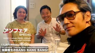 毎週土曜、深夜一時からFm yokohamaで放送中の加藤雅也のBANG BANG BANG...