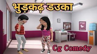 Bhudkad Dauka // Cg Comedy // Funny Cg Cartoon Video // Cg Toons // 36Gadhiya Toons König