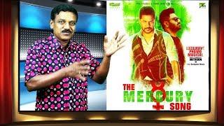 Mercury      Prabhu Deva   Karthik Subbaraj   Pen Movies   Dinamalar Review