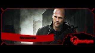 Механик 2011 трейлер   game4y ru