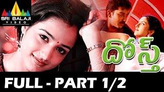 Dosth Telugu Full Movie Part 1/2   Siva Balaji, Karthik, Neha   Sri Balaji Video