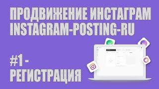 Регистрация в сервисе instagram-posting.ru - продвижение Инстаграм