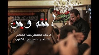 انته وين | الملا عمار الكناني- حسينية حبيب ابن مظاهر ع