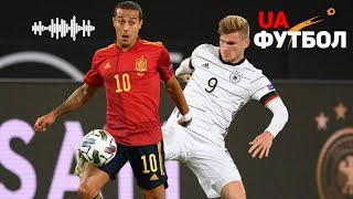 Испания Германия АУДИО онлайн трансляция матча Лиги наций