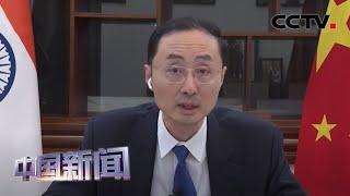 [中国新闻] 中国驻印度大使:中印加强合作 为人类抗疫做贡献 | 新冠肺炎疫情报道