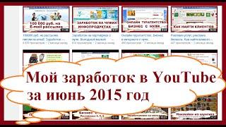 Мой заработок в YouTube за июнь 2015 год. Доход на просмотре и монетизации видео в Ютуб.