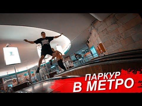 РАЗБИЛИ ЛАМПУ В МЕТРО/ ПАРКУР В МЕТРО/ Хайпкемп