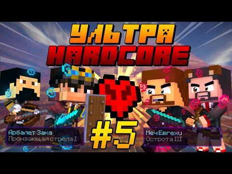 Видео: УльтраХардкор в Minecraft #5 - СМЕРТЕЛЬНАЯ БИТВА! ВЫЖИВАНИЕ В МАЙНКРАФТ УХК