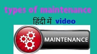 maintenance type in hindi