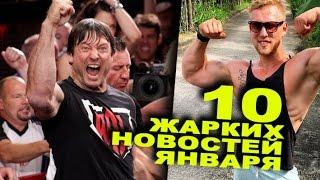 10 горячих новостей января: Кай Грин, Маланичев, Миронов и другие!